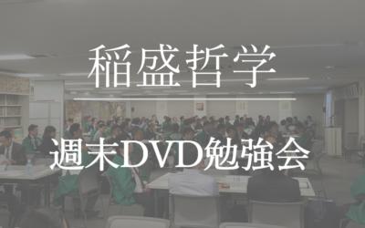 【3月7日(日) 開催】稲盛哲学週末DVD勉強会
