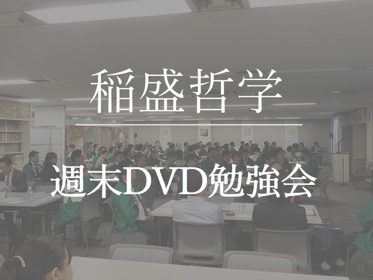 【5月9日(日) 開催】稲盛哲学週末DVD勉強会